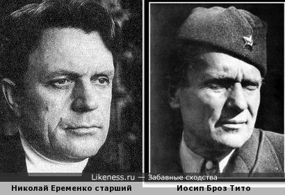 Иосип Броз Тито и Николай Еременко старший