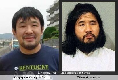 Кадзуси Сакураба и Сёко Асахара
