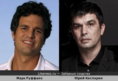 Марк Руффало и Юрий Каспарян