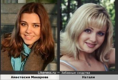 Анастасия Макарова чуть-чуть схожа с Натали