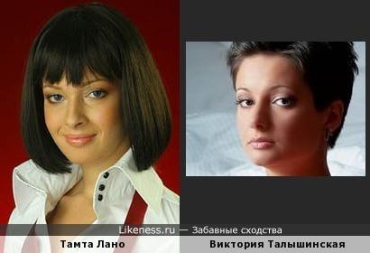 Тамта Лано и Виктория Талышинская