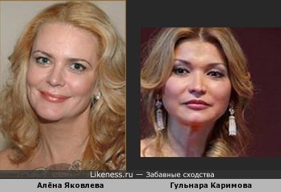 Гульнара Каримова и Алёна Яковлева