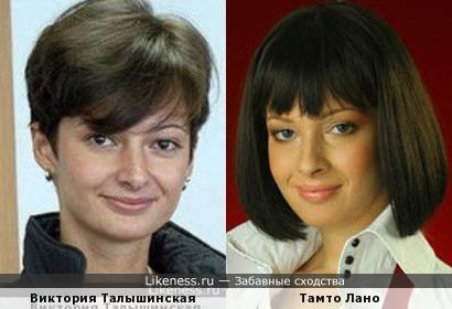здесь более удачный ракурс Виктория Талышинская и Тамто Лано