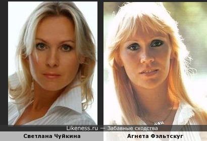 Агнета Фэльтскуг из группы Абба и Светлана Чуйкина