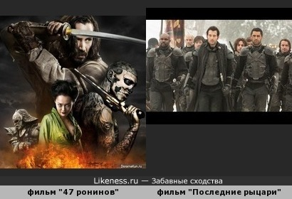 """ФИЛЬМЫ """"47 РОНИНОВ И ПОСЛЕДНИЕ РЫЦАРИ"""
