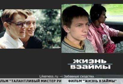 "ФИЛЬМ ""ТАЛАНТЛИВЫЙ МИСТЕР РИПЛИ"