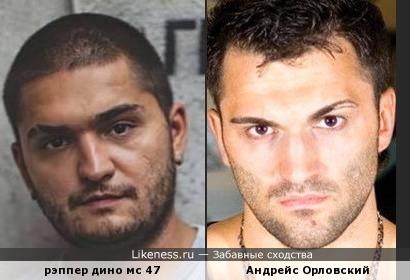 Дино МС и Андрей Орловский
