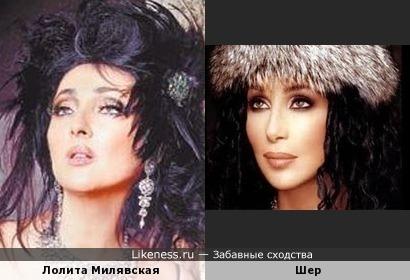 Лолита Милявская и Шер