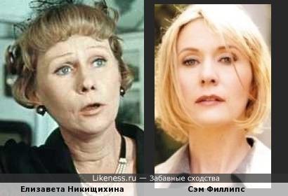 Елизавета Никищихина и Сэм Филлипс