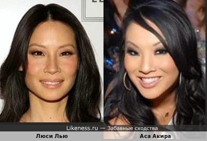 Аса Акира немного похожа на Люси Лью