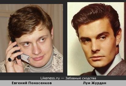 Евгений Понасенков и Луи Журдан