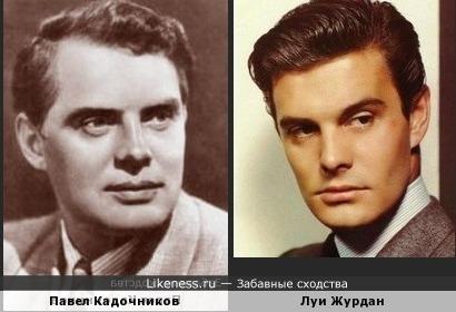 Павел Кадочников и Луи Журдан