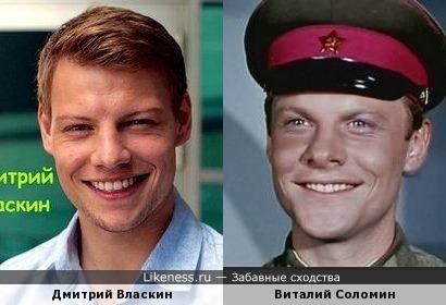 Дмитрий Власкин и Виталий Соломин чуть-чуть похожи улыбки