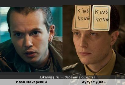 Иван Макаревич и Аугуст Диль