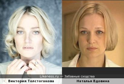 Виктория Толстоганова и Наталья Вдовина
