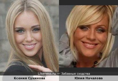Ксения Сухинова и Юлия Началова