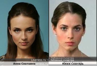 Вроде не похожи, но путаю Анну Снаткину и Юлию Снигирь
