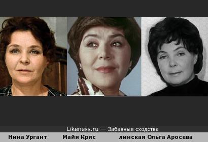 Нина Ургант- Майя Кристалинская- Ольга Аросева- круглые лица и тёмные брови