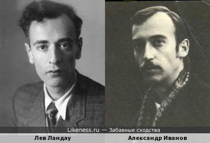 Александр Иванов и Лев Ландау