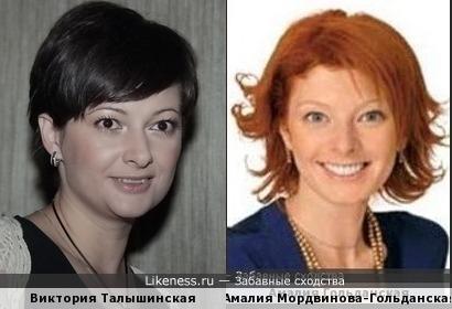 Амалия Мордвинова-Гольданская и Виктория Талышинская