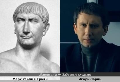 римский император Марк Ульпий Траян и Игорь Ларин