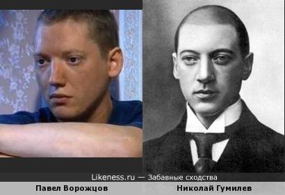 актер Павел Ворожцов и писатель Николай Гумилев