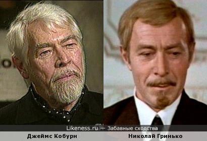 Джеймс Кобурн и Николай Гринько