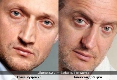 Гоша Куценко и Александр Яцко