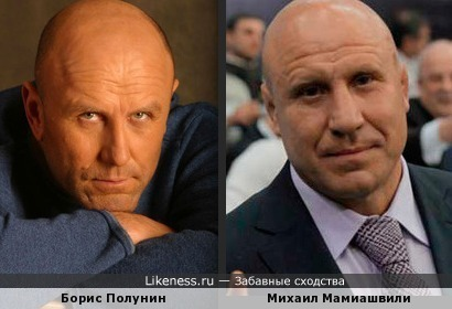 Михаил Мамиашвили и Борис Полунин