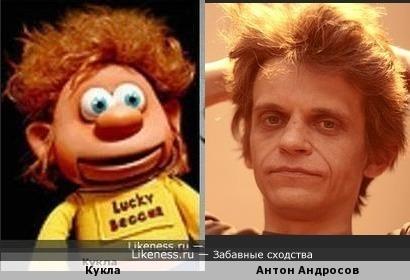 Антон Андросов и кукла