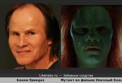 Бенни Уркидез похож на мутанта из фильма Уличный боец