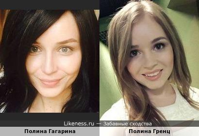 две Полины Г- похожи Гагарина и Гренц