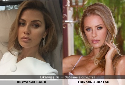 более удачное сравнение -Виктория Боня и порноактриса Николь Энистон
