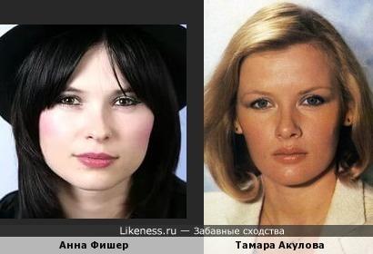 На этом фото Анна Фишер чуть-чуть похожа что ли наТамару Акулову или показалось?