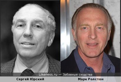 Сергей Юрский и Марк Ролстон