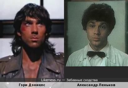 Гэри Дэниелс и Александр Леньков