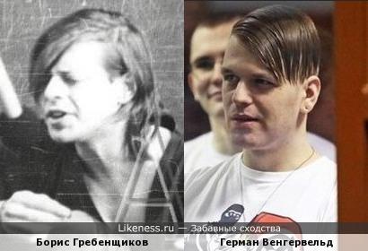 скинхед Герман Венгервельд и музыкант Борис Гребенщиков