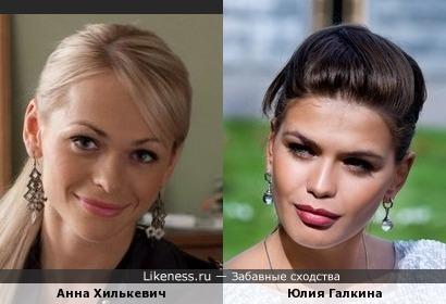 Анна Хилькевич и Юлия Галкина отдалённо на этом фото