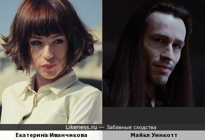 Екатерина Иванчикова и Майкл Уинкотт