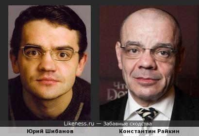 Константин Райкин и Юрий Шибанов