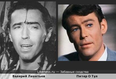 Питер О Тул и Валерий Леонтьев отдалённо