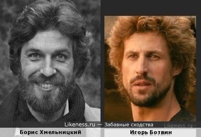 Ремейк (более удачный ракурс) к сходству Борис Хмельницкий и Игорь Ботвин