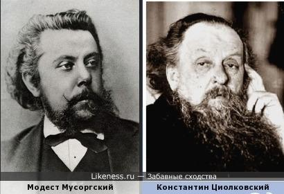 Модест Мусоргский и Константин Циолковский
