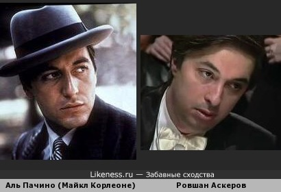 Аль Пачино (Майкл Корлеоне) и Ровшан Аскеров