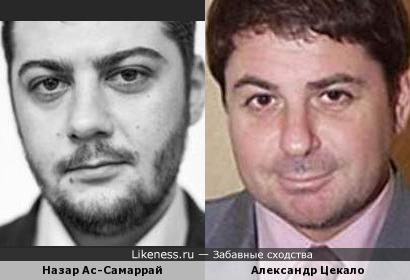 Назар Ас-Самаррай и Александр Цекало