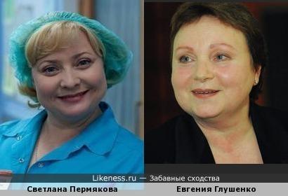 Светлана Пермякова и Евгения Глушенко