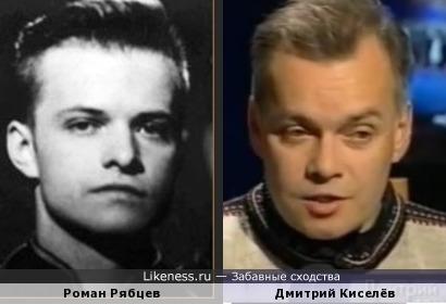 в 90-е Дмитрий Киселёв напомнил Романа Рябцева