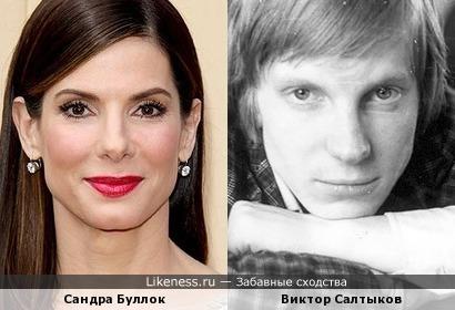 Сандра Буллок и Виктор Салтыков