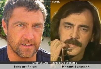 Винсент Риган чем-то напоминает Михаила Боярского