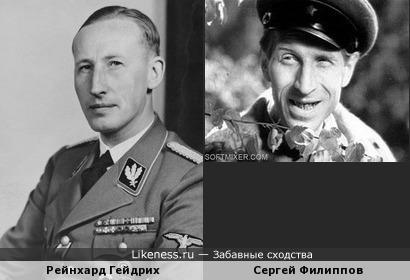 Рейнхард Гейдрих и Сергей Филиппов